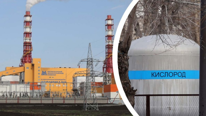 После перебоев с кислородом в красных зонах Челябинской области его будет производить ММК
