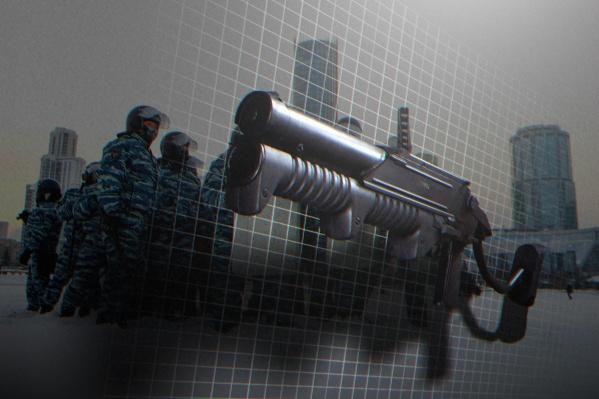 23 января ОМОН вышел к протестующим в Екатеринбурге с несколькими карабинами «Сайга» и одним гранатометом