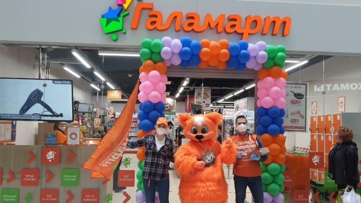 Челябинцы смогут купить мультиварку или блендер за 1 рубль на праздничном открытии «Галамарта»