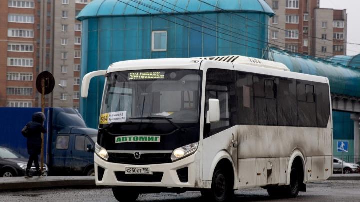 В Ярославской области закрывают четыре автобусных маршрута