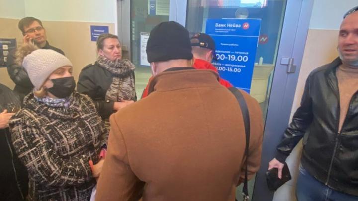 «Люди в холле стоят два часа». У банка «Нейва» снова собралась огромная очередь вкладчиков