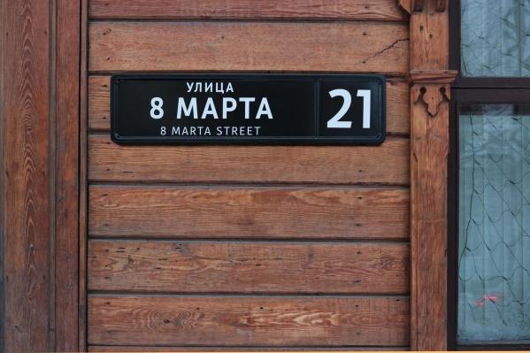 Первым делом таблички появятся на стенах исторических домов