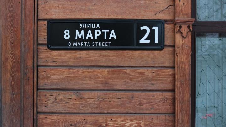 На домах Екатеринбурга наконец-то появятся стильные адресные таблички