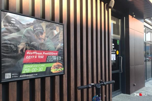 Ресторан Black Star Burger два года назад открылся на Тернопольской, 5