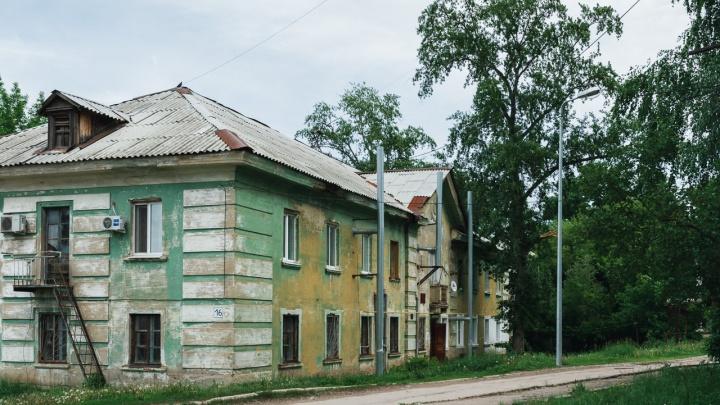 В Куйбышевском районе снесут несколько домов: список
