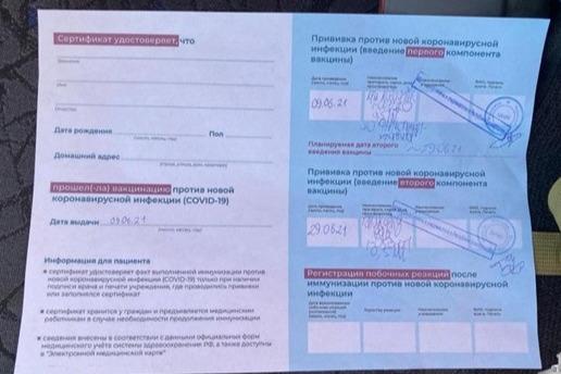 В Уфе задержали 20-летнего парня, продававшего «липовую» справку о вакцинации от COVID-19