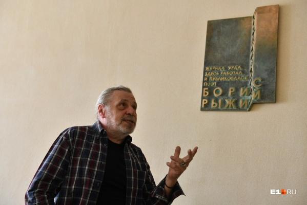 Макет доски разработал главный художник Свердловского академического театра драмы Владимир Кравцев