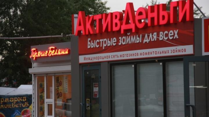 Сибирячка взяла 21 микрокредит на операцию и не смогла рассчитаться