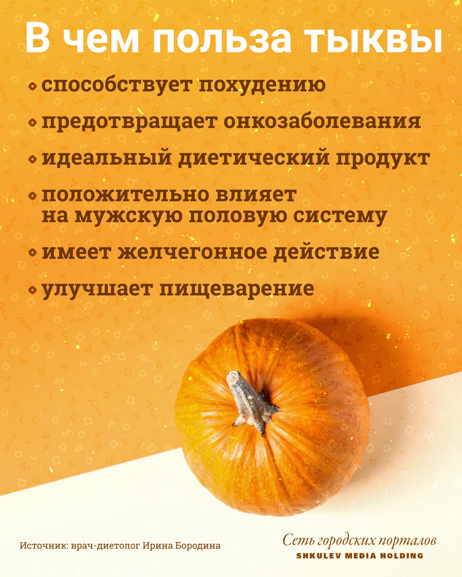 Полезные свойства тыквы