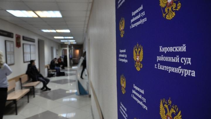 Обманул на 3,5 млн: в Екатеринбурге будут судить мужчину, который «продавал» друзьям дешевые квартиры