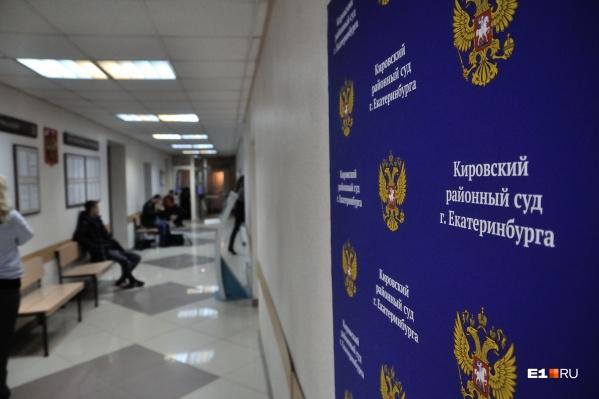 Уголовное дело будут рассматривать в Кировском районном суде