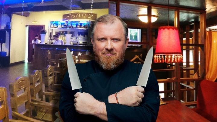 Скандальный шеф-повар Константин Ивлев переделает одно из старейших кафе Екатеринбурга