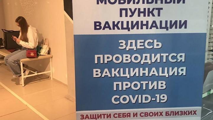 В двух торговых центрах Ханты-Мансийска открыли пункты вакцинации от COVID-19