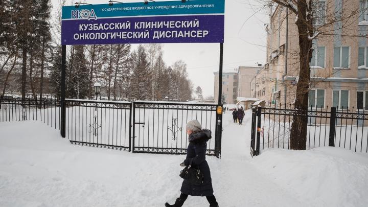 Прокуратура Кузбасса проводит проверку в региональном онкодиспансере