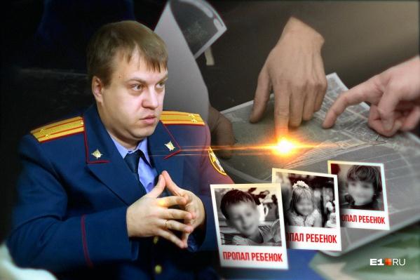 Артем Повереннов рассказал о современных средствах поиска людей