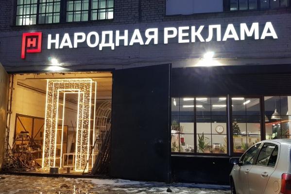 Из цеха компании выглядывает светящаяся буква «П» — часть большой инсталляции «Поморье», которая находится на центральной площади Архангельска