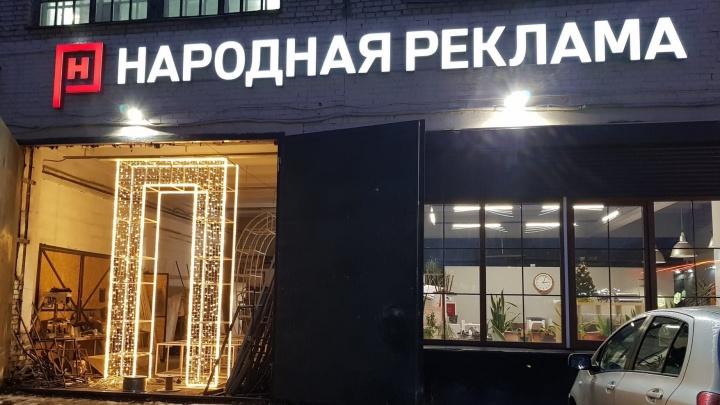 «Когда ты светишь, то зажигаешь других»: в Архангельске создают рекламу, которая делает город ярким