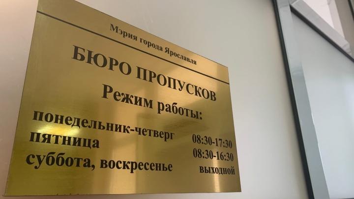 Муниципалитет Ярославля закрыл двери, обсуждая скандальный Генплан города