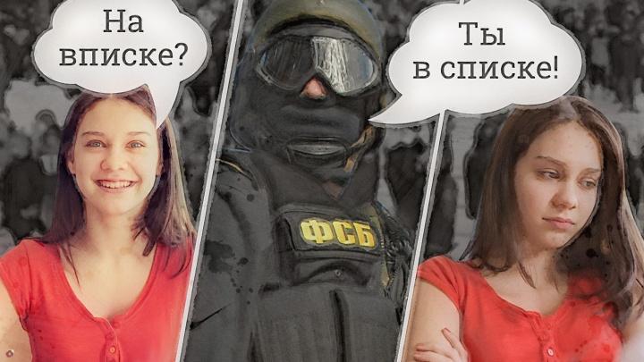 Секретные списки «неблагонадежных»: по челябинским школам разослали перечни детей-оппозиционеров