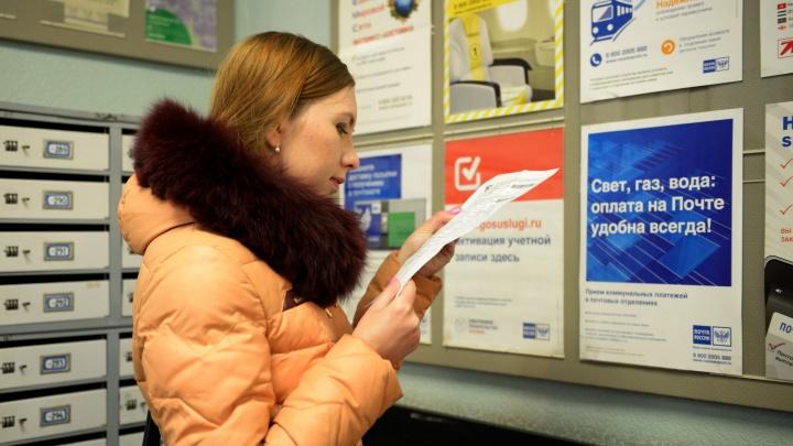 В скандалах из-за двойных платежек за ЖХК в Екатеринбурге разберется Генпрокуратура