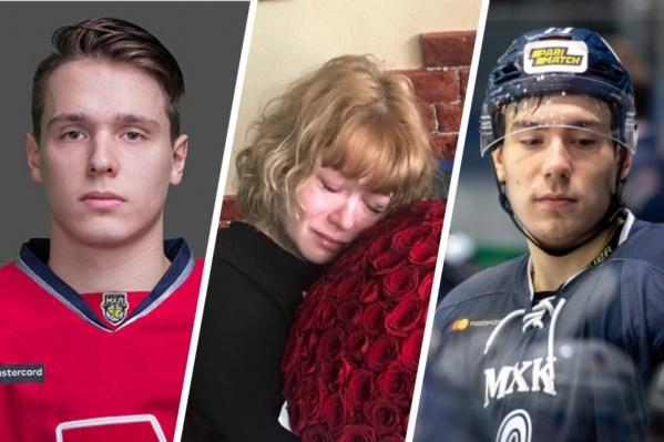 В семье сейчас горе, но родители погибшего Тимура Файзутдинова (на фото он справа) понимают: ярославский игрок ни в чём не виноват
