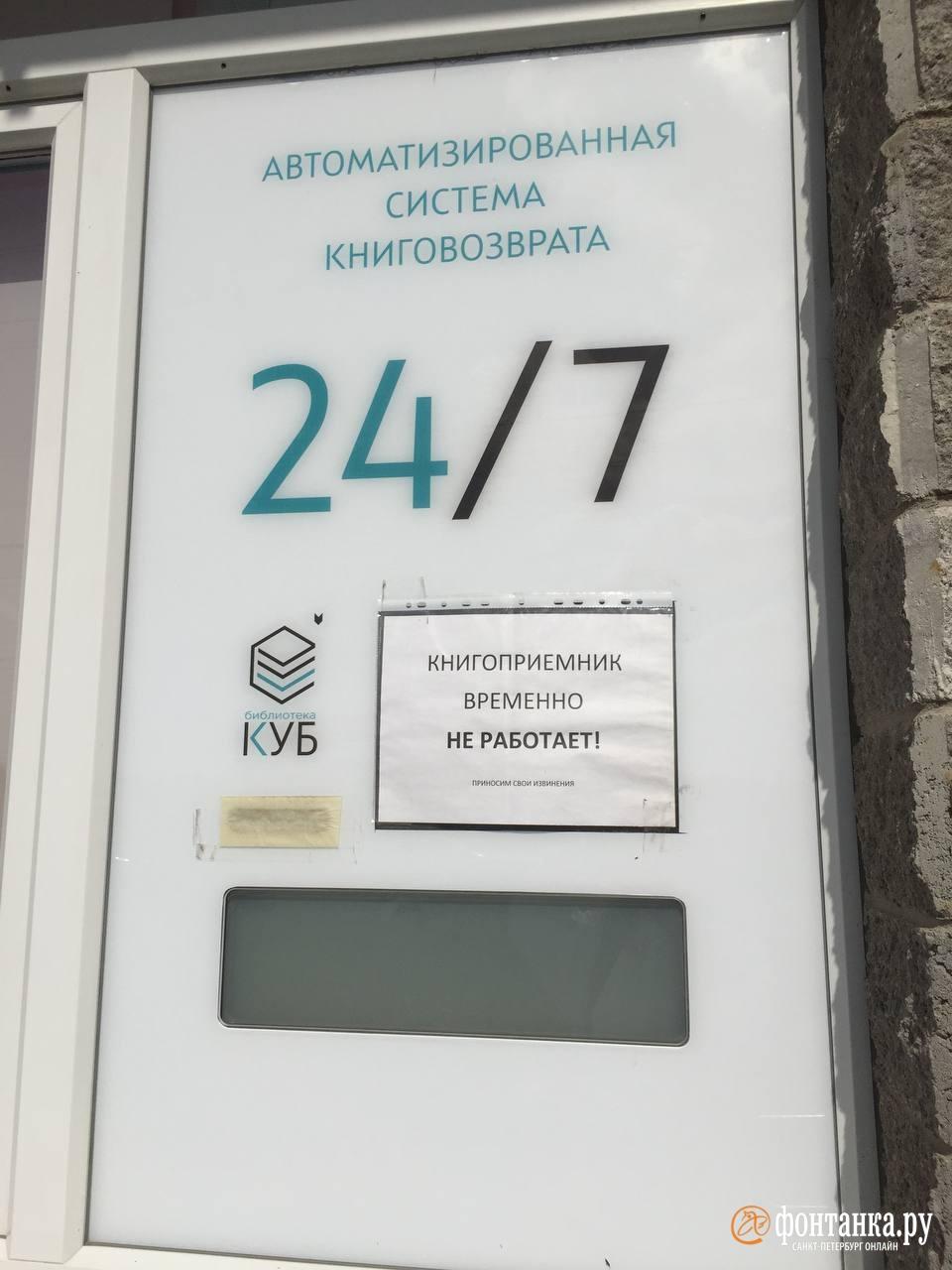 автор фото Надежда Мазакина / «Фонтанка.ру»
