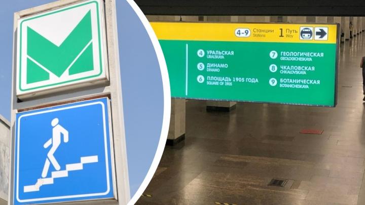 В екатеринбургском метро начали менять навигацию
