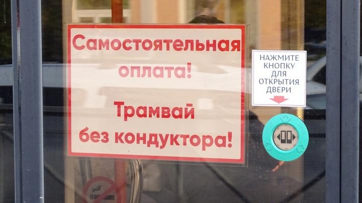 В Перми с 10 октября уберут кондукторов с ряда популярных маршрутов автобусов и трамваев