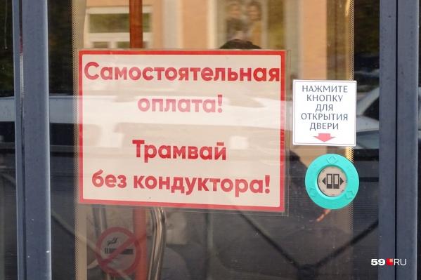 Вскоре профессия кондуктора уйдет в историю общественного транспорта Перми
