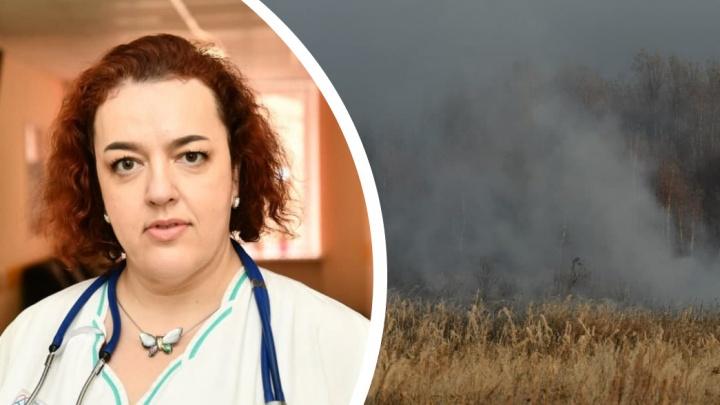 Екатеринбургские врачи рассказали, как смог влияет на здорового человека