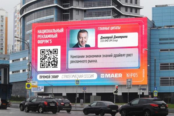 Технологии MAER позволяют передавать рекламный контент из любого источника и сразу переводить его в креатив на уличном крупноформатном экране