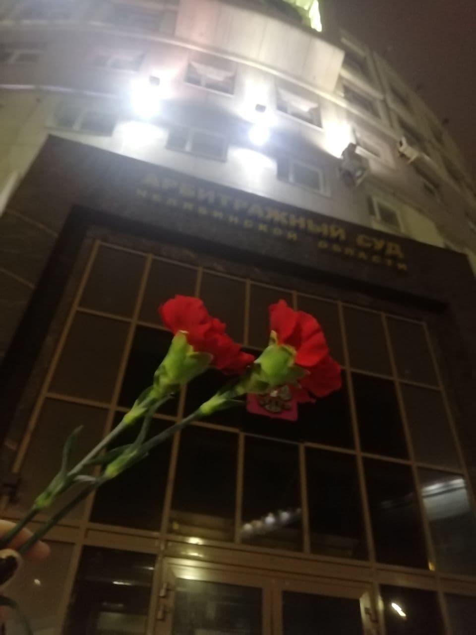 Гвоздики несли к Арбитражному суду Челябинской области, который находится в самом центре города