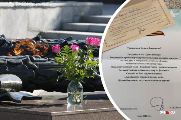 Поздравления ветераны ежегодно получают за несколько дней до праздника