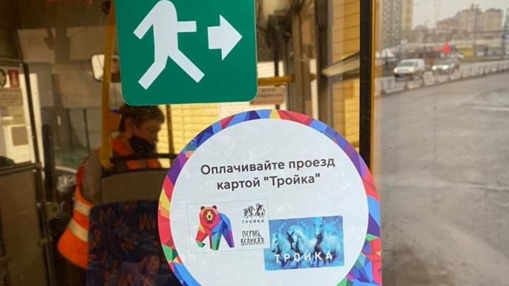 В Прикамье привезли 1,5 тысячи транспортных карт «Тройка» — чтобы масштабировать эксперимент