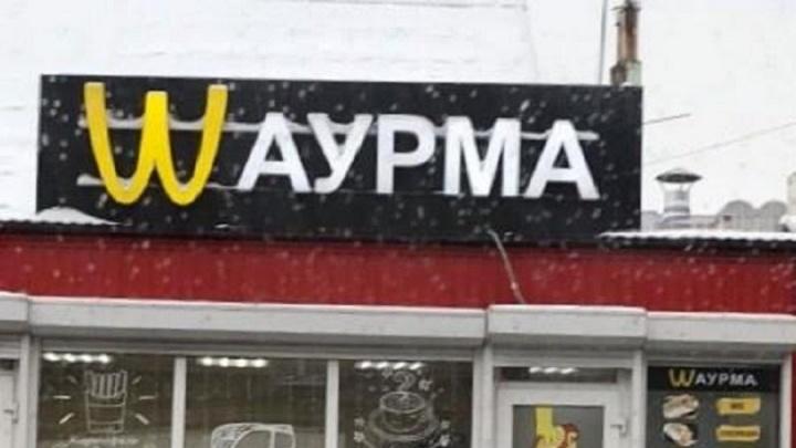 Пермское УФАС возбудило дело против кафе с шаурмой— в их вывесках есть буква, аналогичная той, что у McDonald's