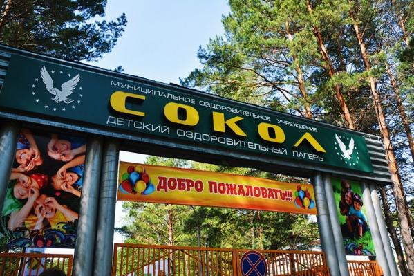 Лагерь существует с 1967 года
