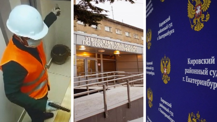 В Екатеринбурге будут судить мужчину, который грабил банки в строительной каске и жилете