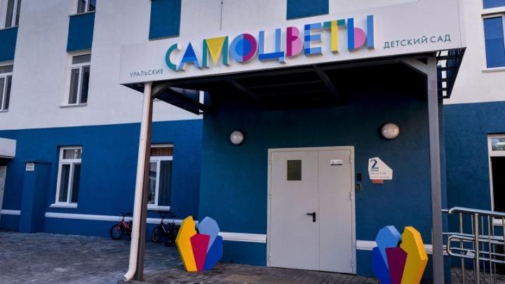 В Перми начал работу новый детский сад в микрорайоне Парковый