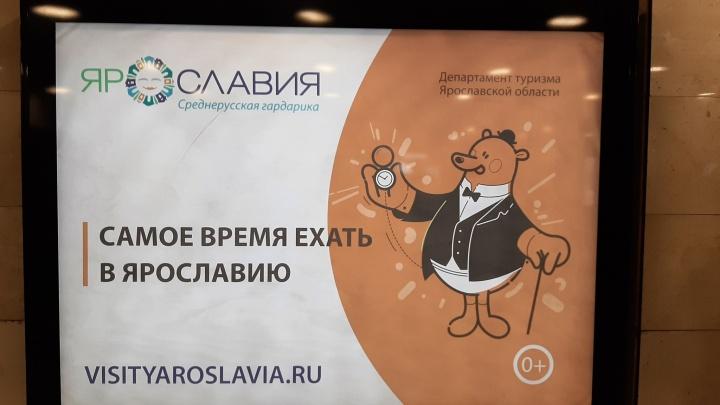 «Выполняет свою задачу»: медведь без штанов рекламирует в Москве Ярославскую область