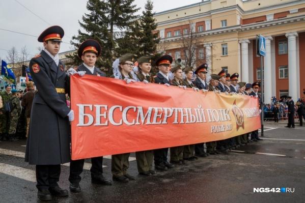 Окончательное решение по «Бессмертному полку» в Кемерово еще не принято