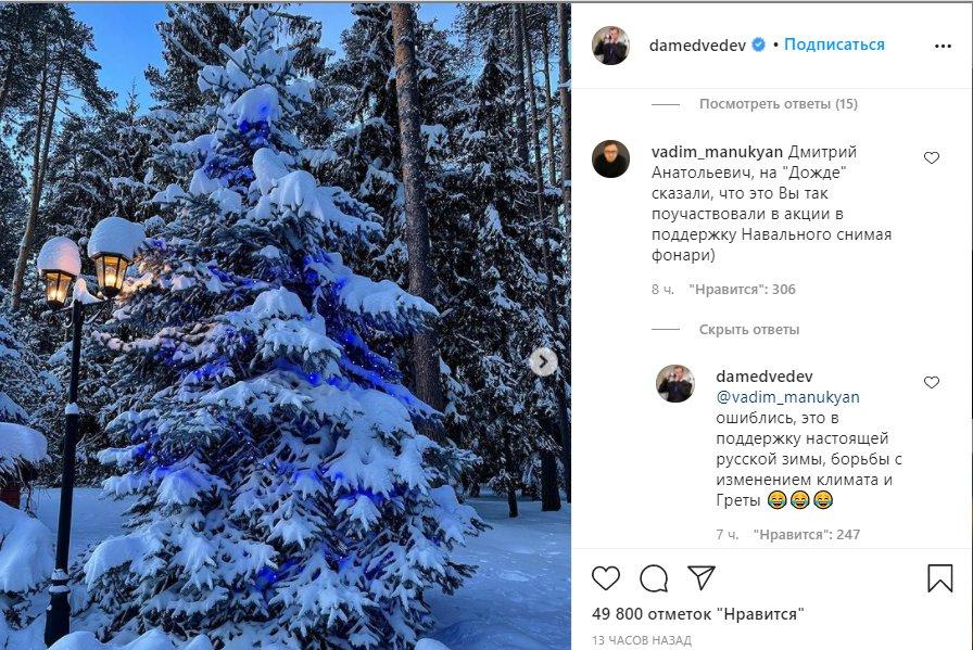 Скриншот с www.instagram.com/damedvedev