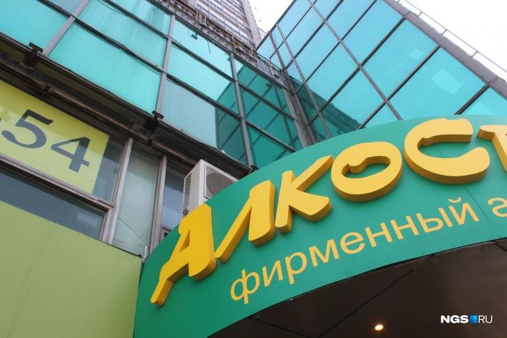 Вывеска нового магазина сети «АлкоСтресс» появилась там же, где долгие годы висела вывеска «Плиний Старший»