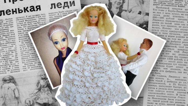 В 90-е в Перми производили куклу формата Барби. Теперь за Людмилой гоняются коллекционеры