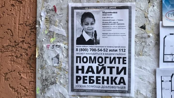 В тюменском пансионате, где пропавшая Настя Муравьёва ловила Wi-Fi, нашли сгоревшие вещи