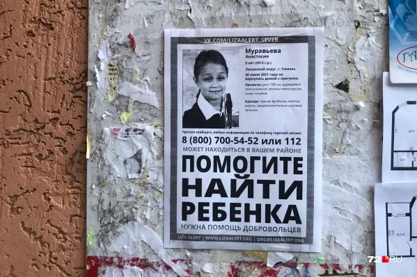 Настя Муравьёва бесследно пропала в конце июня. С тех пор так и не появилось информации, где ребенок может быть