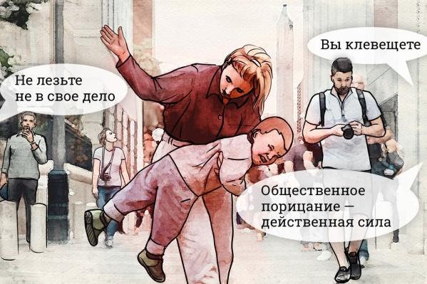 Если вы видите, что взрослый на улице бьет ребенка, не проходите мимо