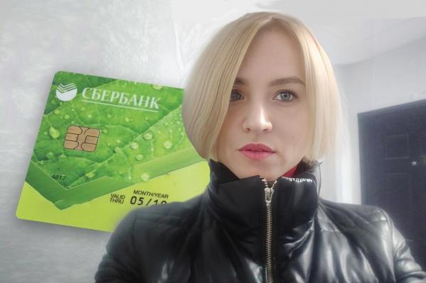 Женщина обратилась с жалобой на Сбербанк в Росфинмониторинг и Центробанк