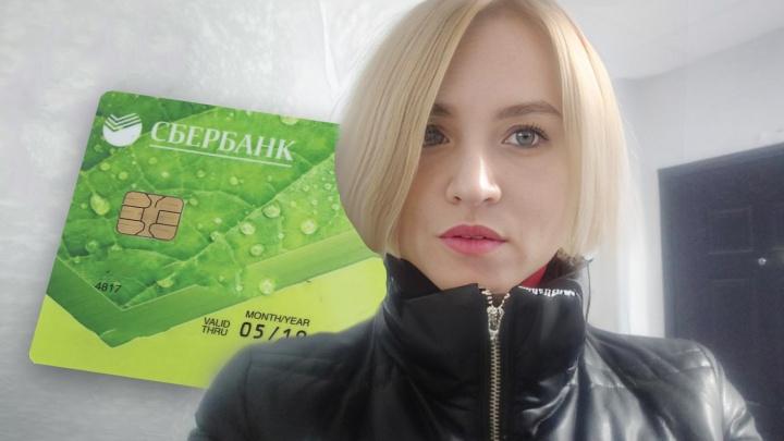 Сибирячка обвинила Сбербанк в бездействии — мошенники повесили на нее кредит в 246 тысяч и тут же украли деньги