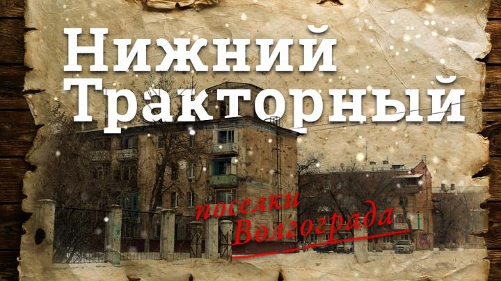 Нижний Тракторный в Волгограде: выстоять в войну, выжить в мирное время