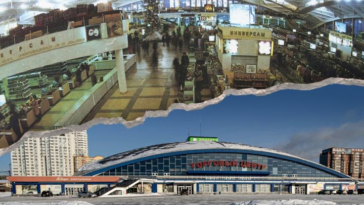 Торговля под куполом: до чего дожил первый челябинский гипермаркет, на открытии которого сломали двери